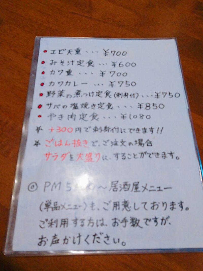 沖縄市胡屋なか・ゆくいのメニュー