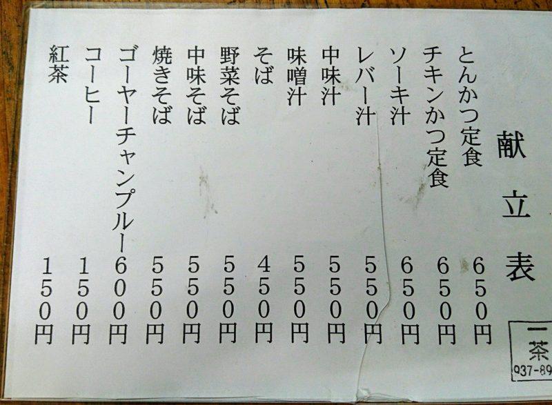 沖縄市照屋お食事処一茶のメニュー