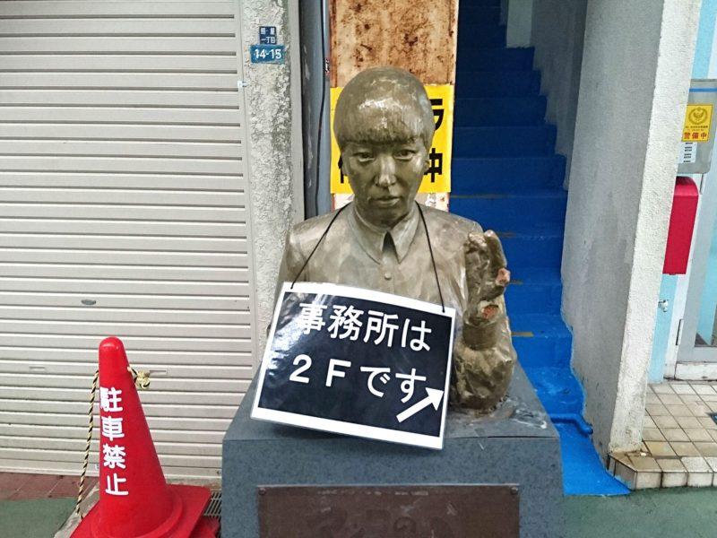 沖縄市銀天街の和田アキ子