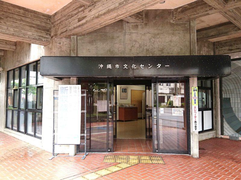 沖縄市文化センターの外観