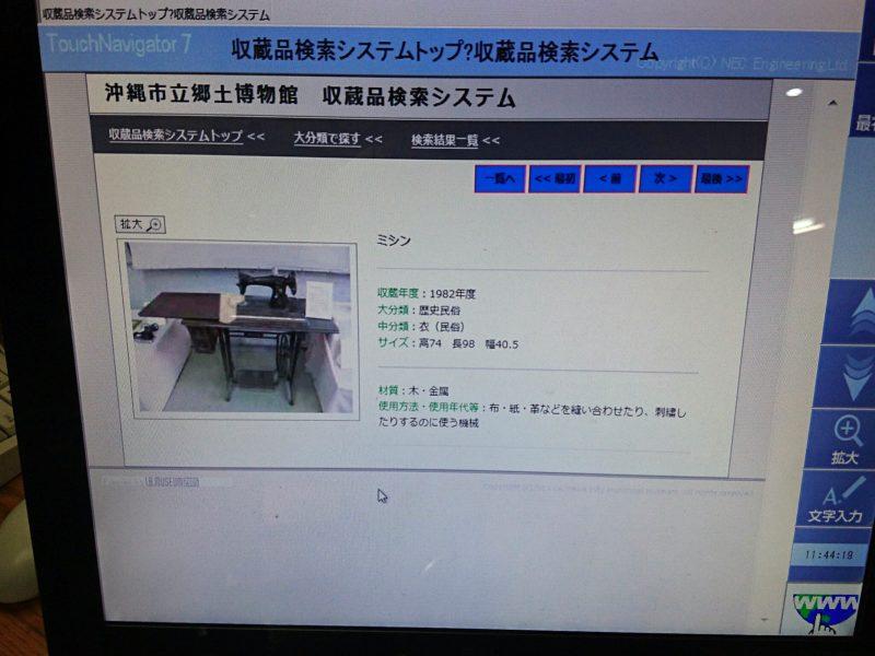 沖縄市立郷土博物館の検索機