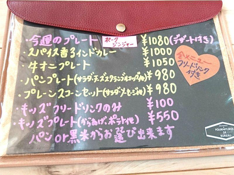 沖縄市胡屋Cafeかふーしのメニュー