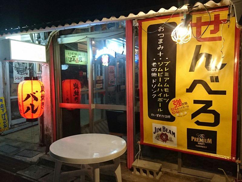 酒バルRAKU沖縄市中央の外観