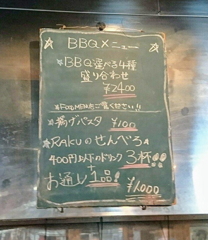酒バルRAKU沖縄市中央のメニュー