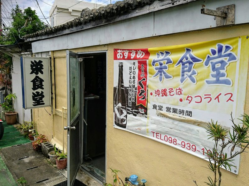 沖縄市安慶田栄食堂の外観