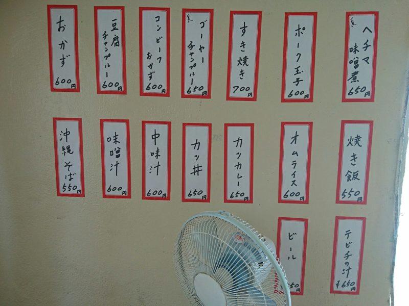 沖縄市安慶田栄食堂のメニュー