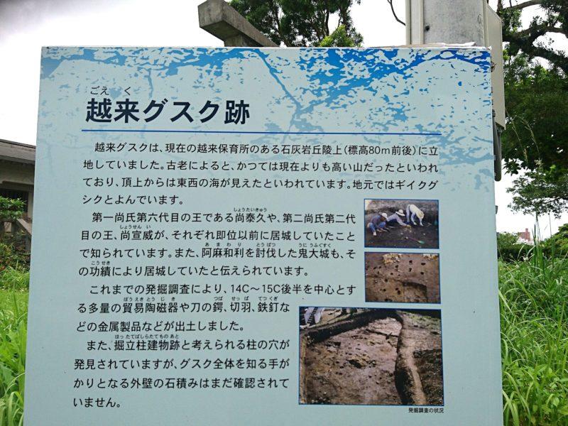 沖縄市越来グスクの看板