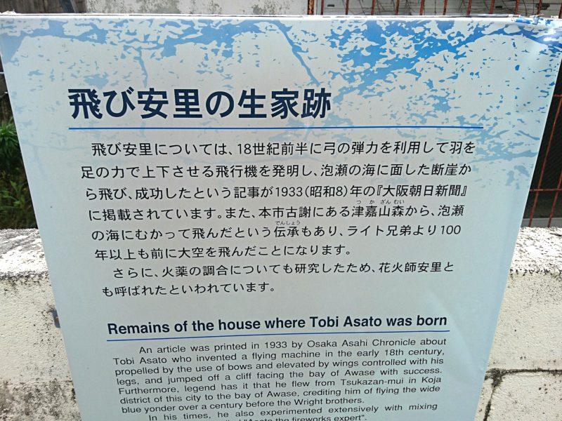 沖縄市越来飛び安里の生家