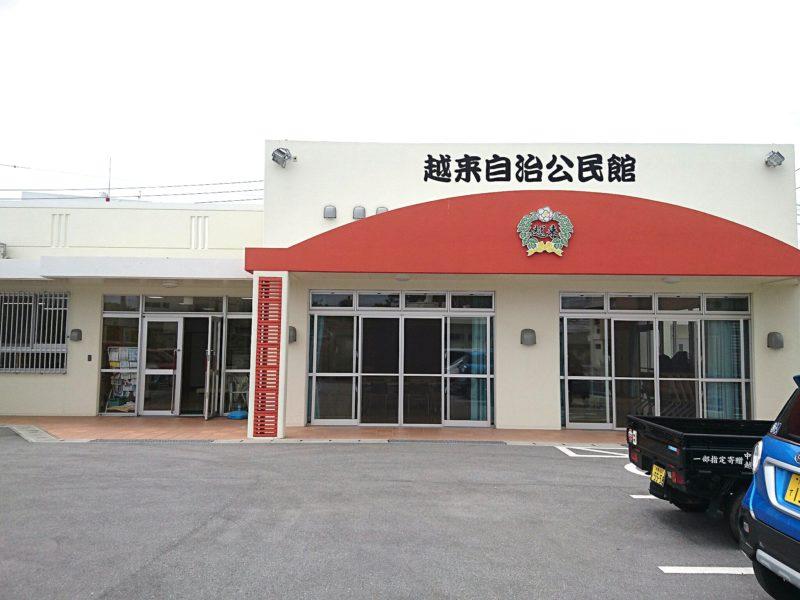 沖縄市越来公民館