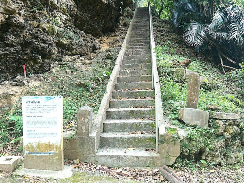沖縄市越来の尚宣威の墓