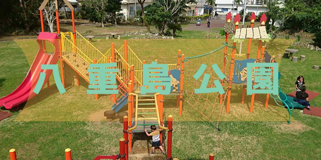 沖縄市八重島公園