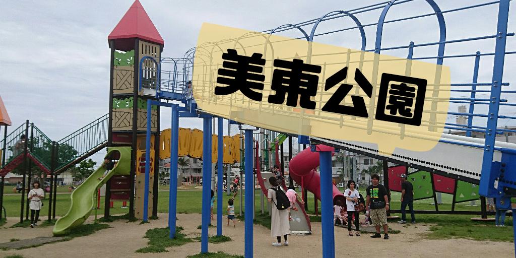 沖縄市美東公園