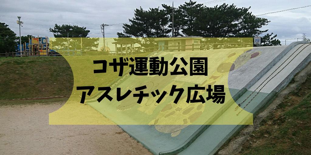 沖縄市諸見里コザ運動公園アスレチック広場