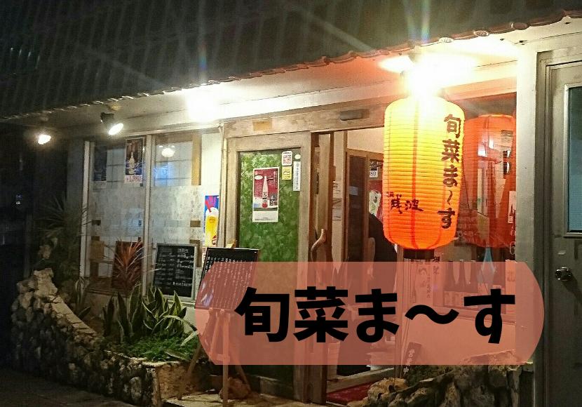 沖縄市胡屋居酒屋旬菜ま~す