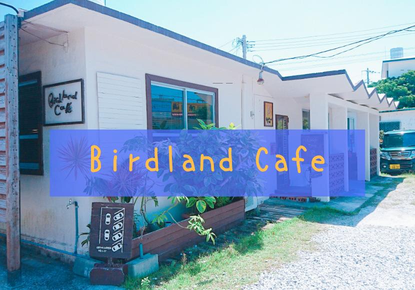 バードランドカフェ沖縄市胡屋