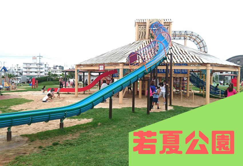 沖縄市東若夏公園
