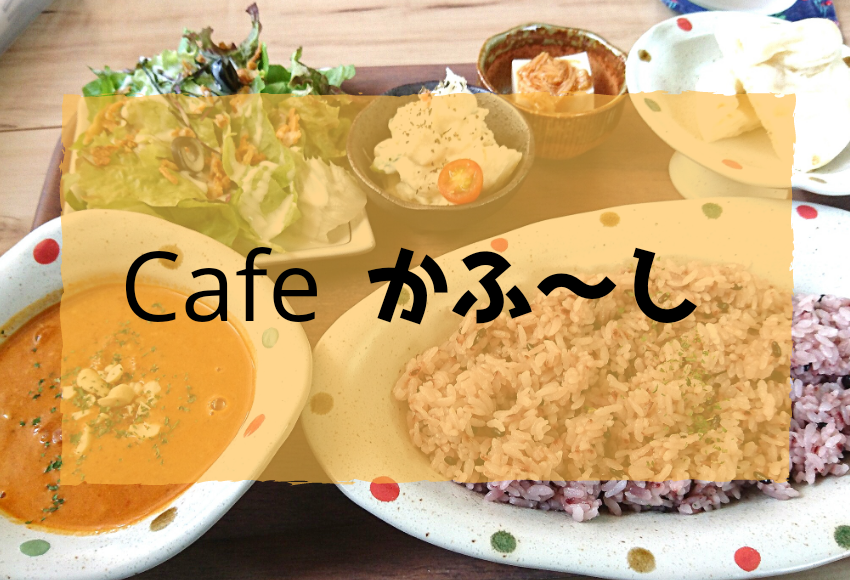 沖縄市Cafeかふ~し