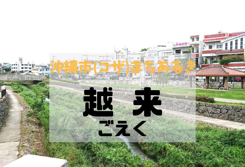 沖縄市越来まちあるき