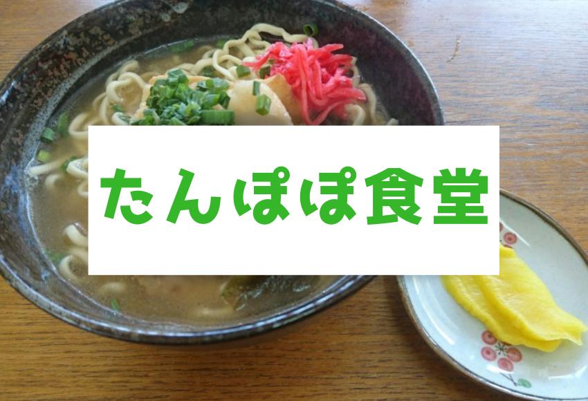 沖縄市園田たんぽぽ食堂