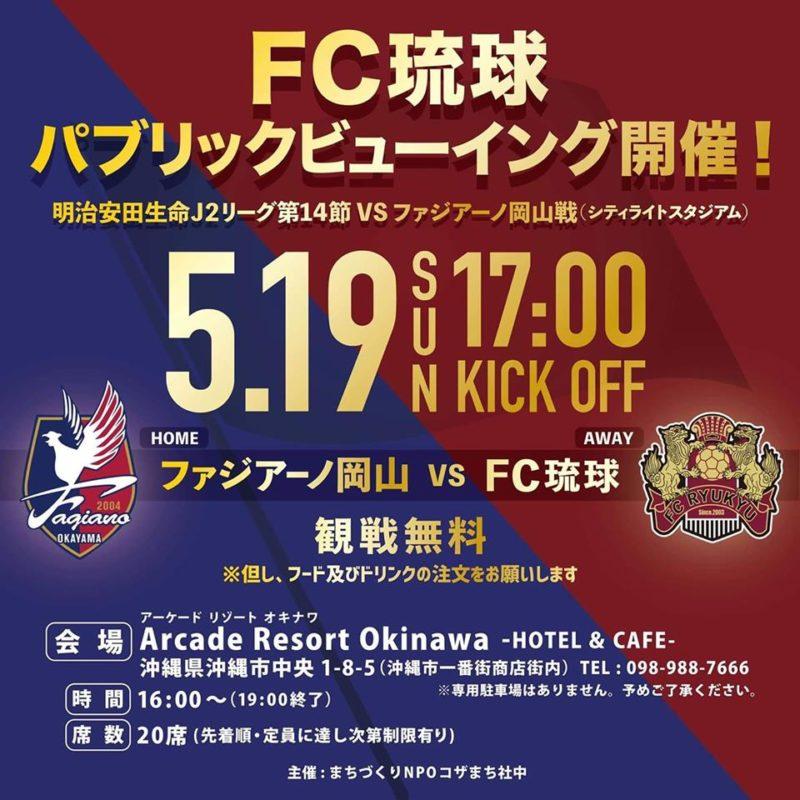 FC琉球パブリックビューイングポスター
