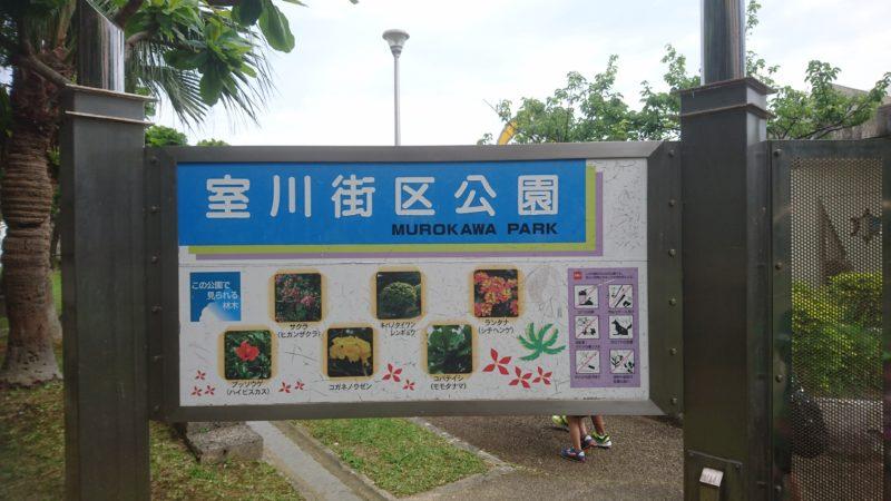 沖縄市室川公園