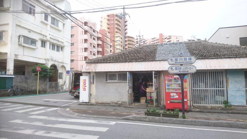 沖縄市室川の室川井(ムルカーガー)への道