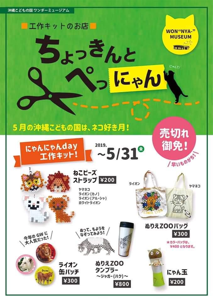 沖縄市こどもの国のポスター