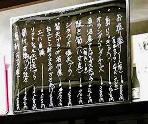 沖縄市胡屋居酒屋旬菜ま~すの黒板メニュー