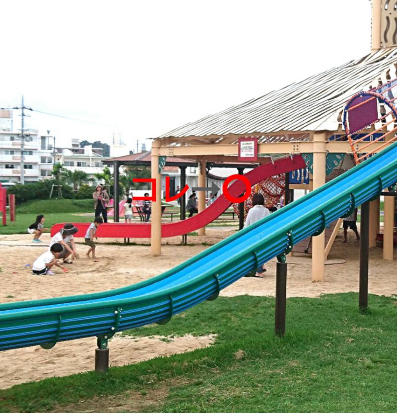 沖縄市東若夏公園のすべり台