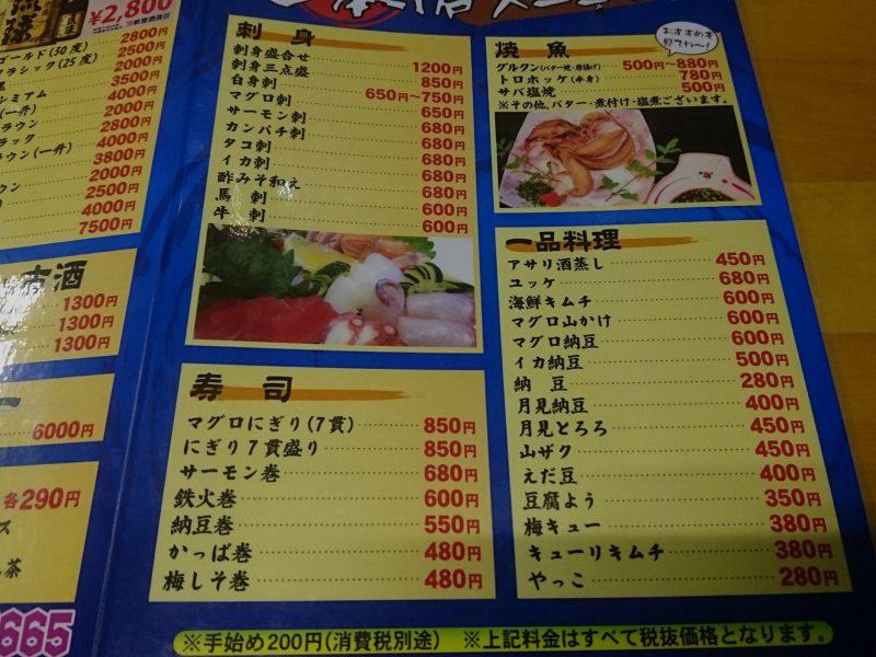 沖縄市中央居酒屋一本槍のフードメニュー