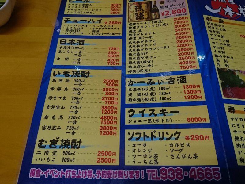 沖縄市中央居酒屋一本槍のドリンクメニュー
