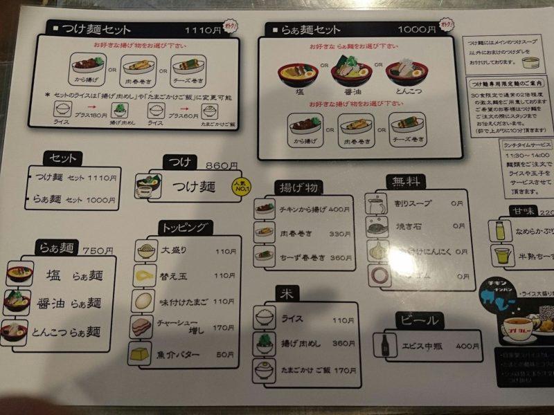 鶏だし工房Garyu-ya(がりゅうや)沖縄市泡瀬のメニュー