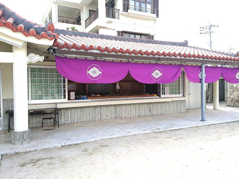 沖縄市泡瀬ビジュルの社務所