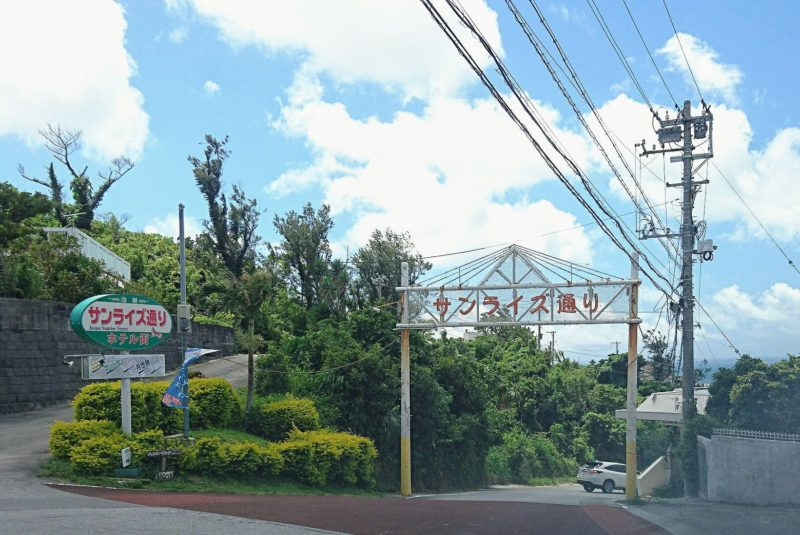 沖縄市与儀サンライズ通り