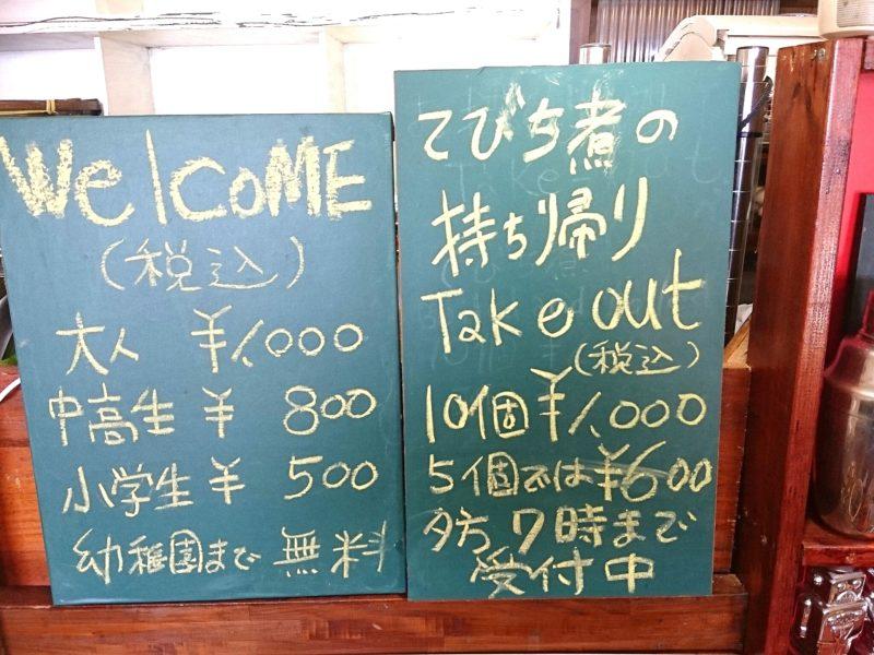 沖縄市与儀バレイズカフェのメニュー、価格表