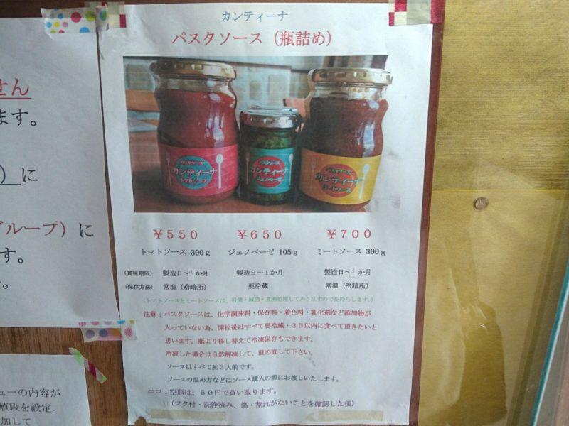 沖縄市中央カンティーナのメニュー