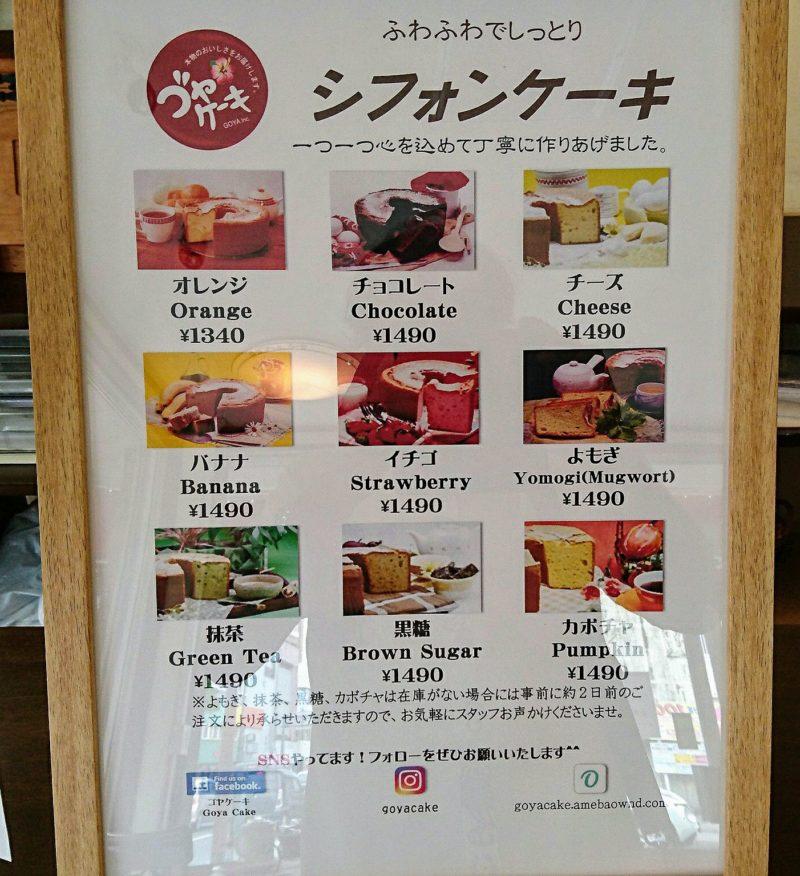 沖縄市ゴヤケーキのメニュー