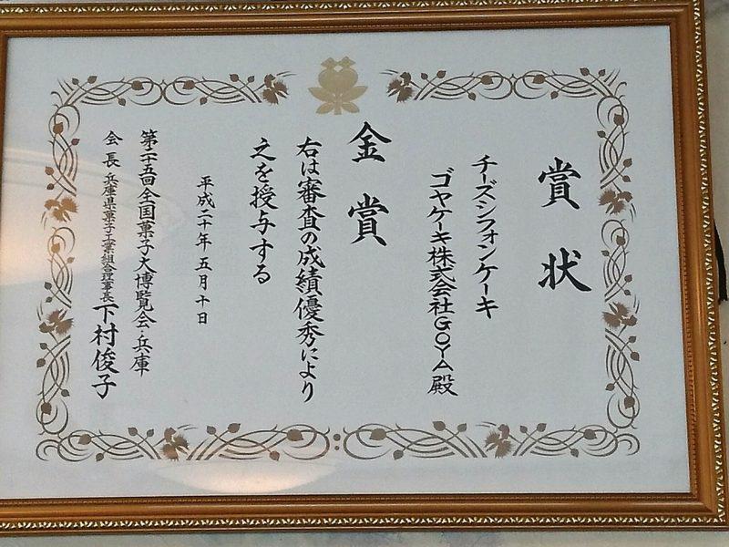 沖縄市ゴヤケーキの賞状