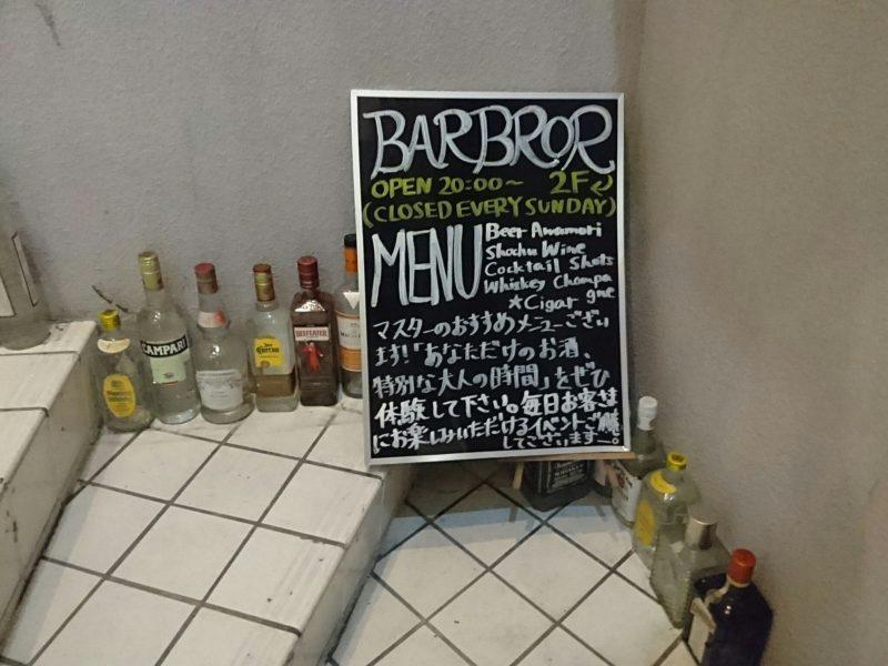沖縄市胡屋BAR BROR(バーブロー)の階段