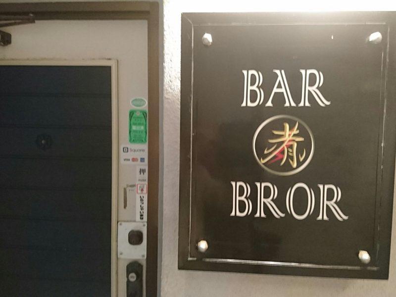 沖縄市胡屋BAR BROR(バーブロー)入り口