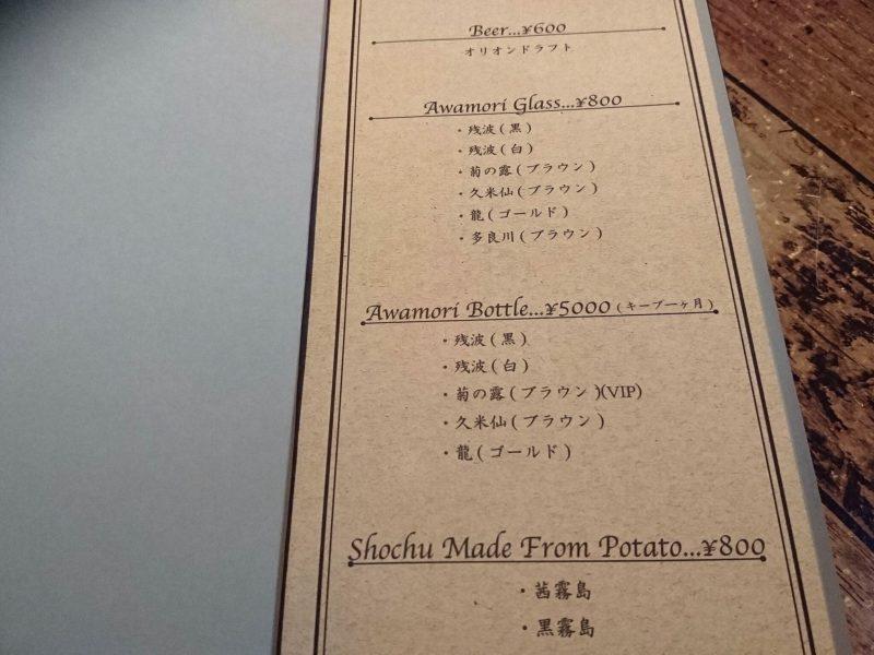 沖縄市胡屋BAR BROR(バーブロー)のドリンクメニュー