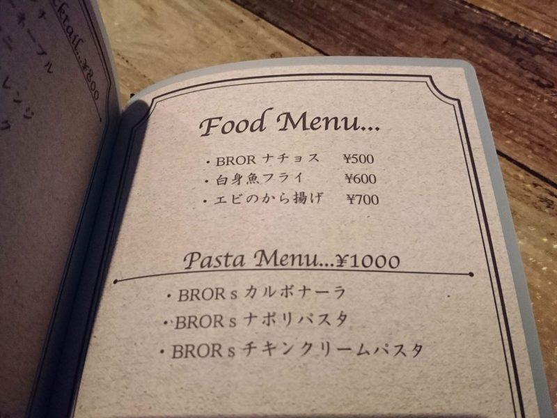 沖縄市胡屋BAR BROR(バーブロー)のフードメニュー