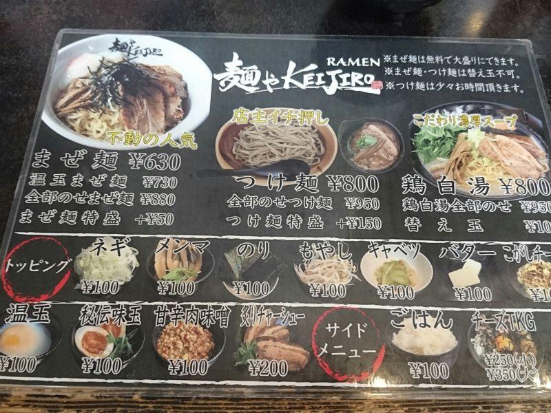 麺やKEIJIRO(けいじろう)沖縄市胡屋のメニュー