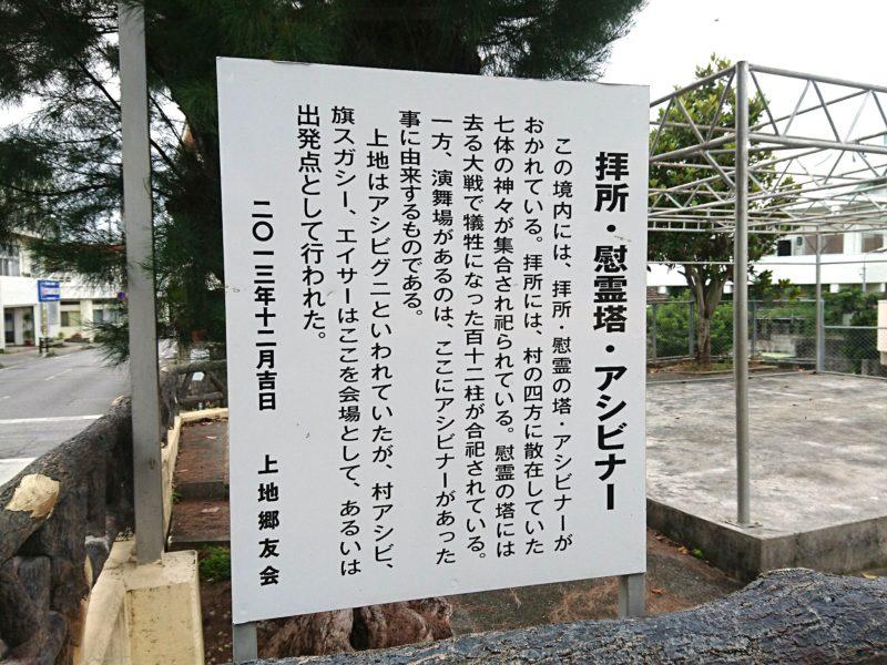 沖縄市上地中の町のアシビナー