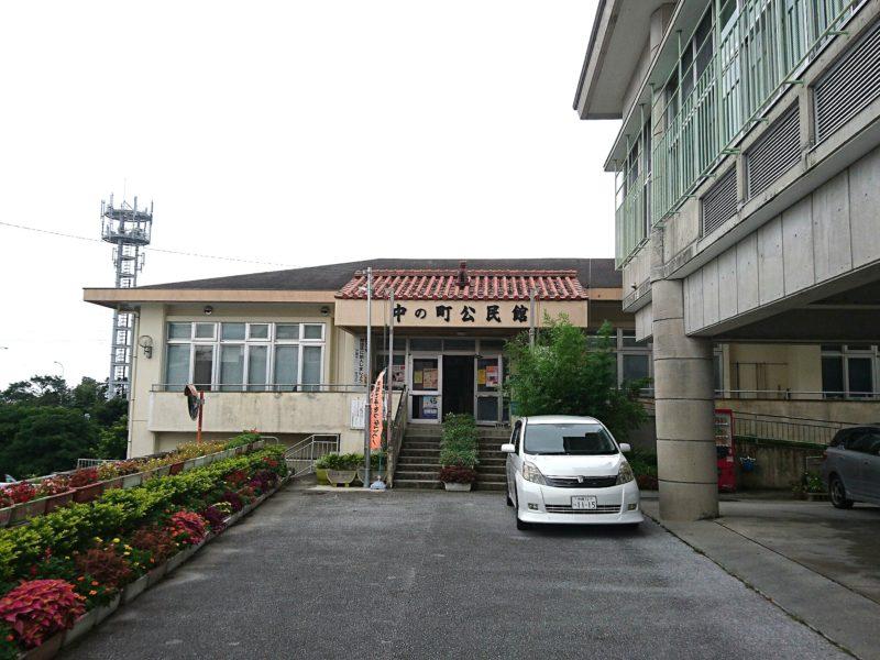 沖縄市上地中の町公民館