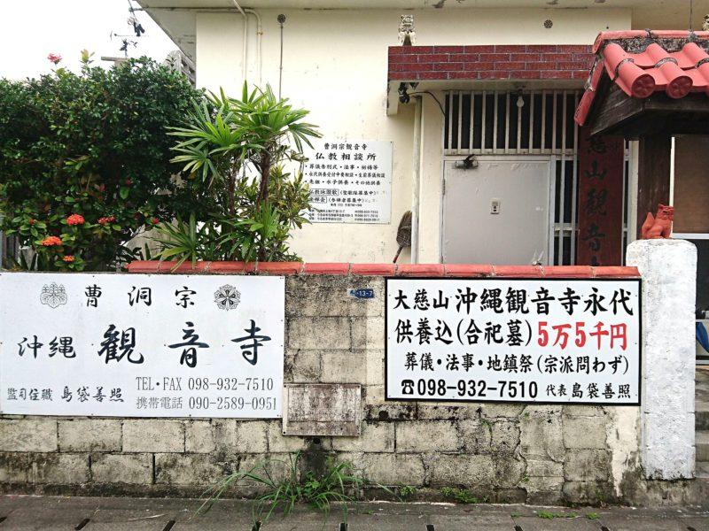 沖縄市上地中の町の観音寺