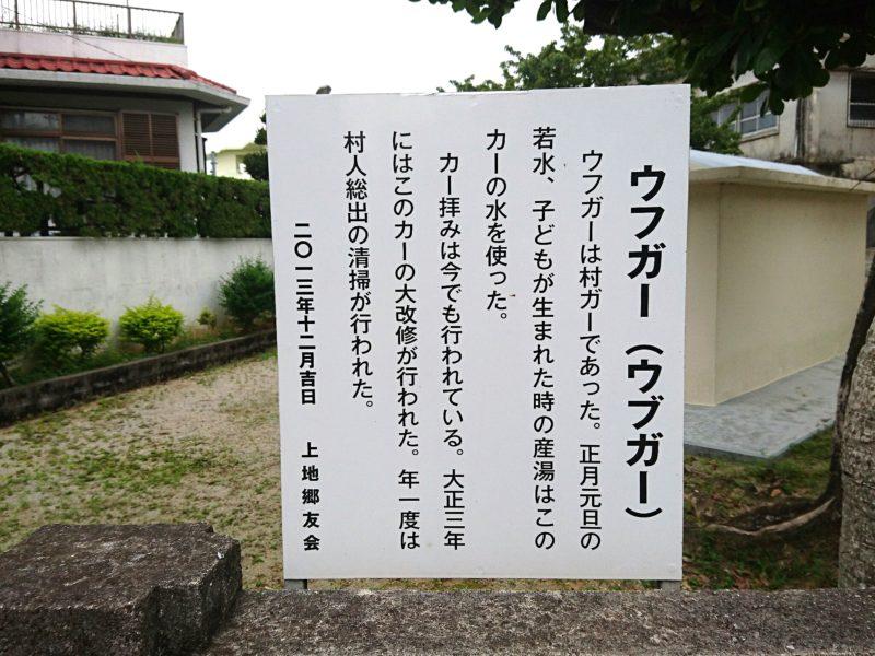 沖縄市中の町のウフガー