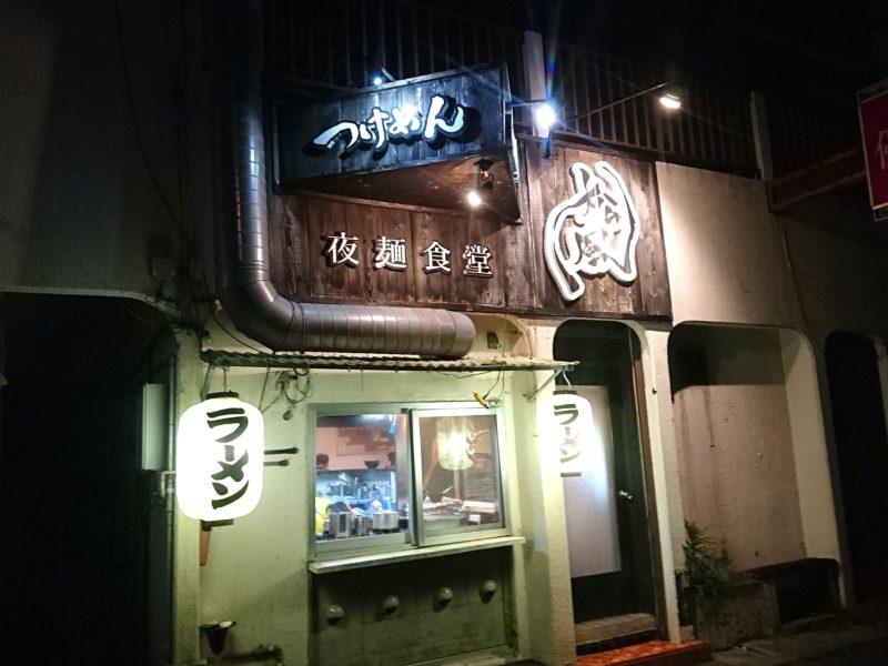 沖縄市上地中の町夜麺食堂松風の外観