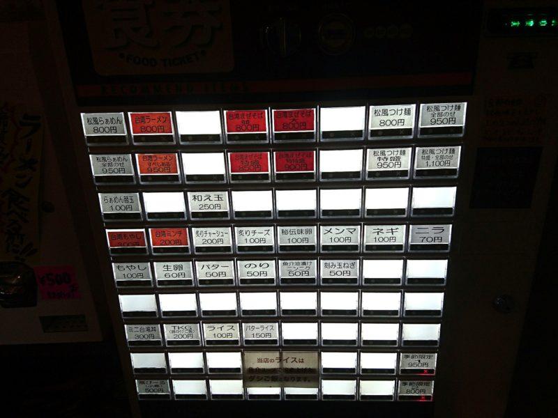 沖縄市上地中の町夜麺食堂松風の券売機