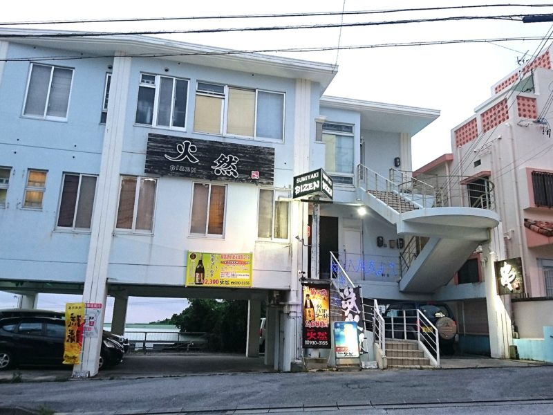 火然(びぜん)沖縄市高原外観